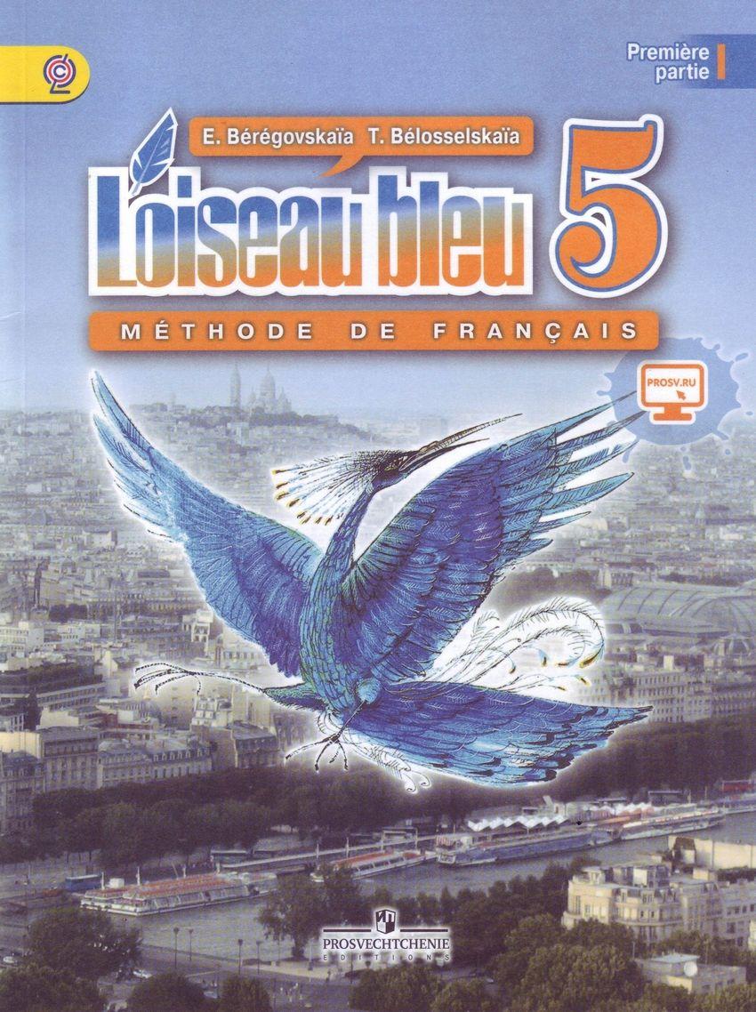 Синяя птица учебник 5 класса скачать. Французский язык, грамматика.