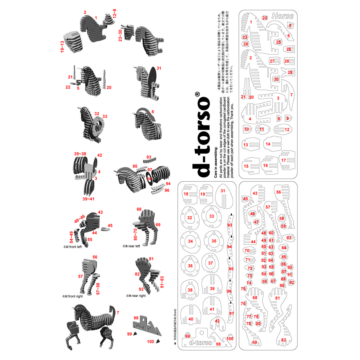 Horse131_black d-torso paper craft by Aki Co.,Ltd.   Diy ...