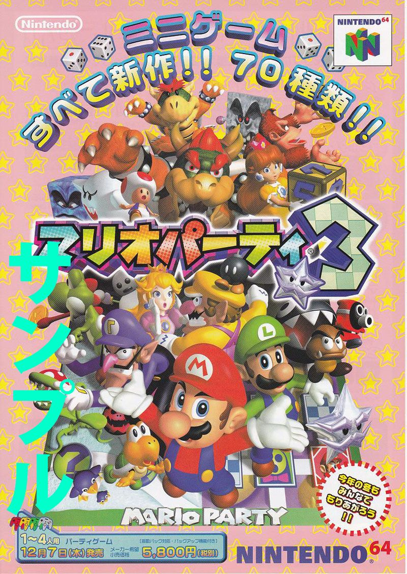 Mario Party 3 Nintendo N64 Game Ad Mario Party Nintendo N64 Video Game Jobs