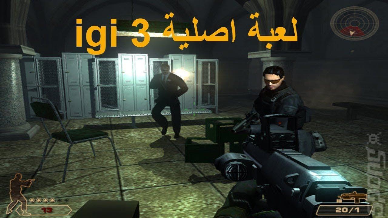 العاب مجانية لك تحميل لعبة اي جي اي 3 ذا مارك Igi 3 The Mark كاملة Games