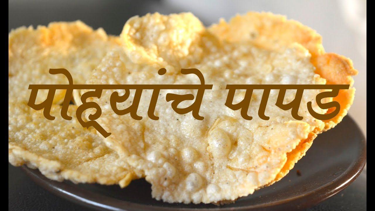 diet chivda papad recipe in marathi