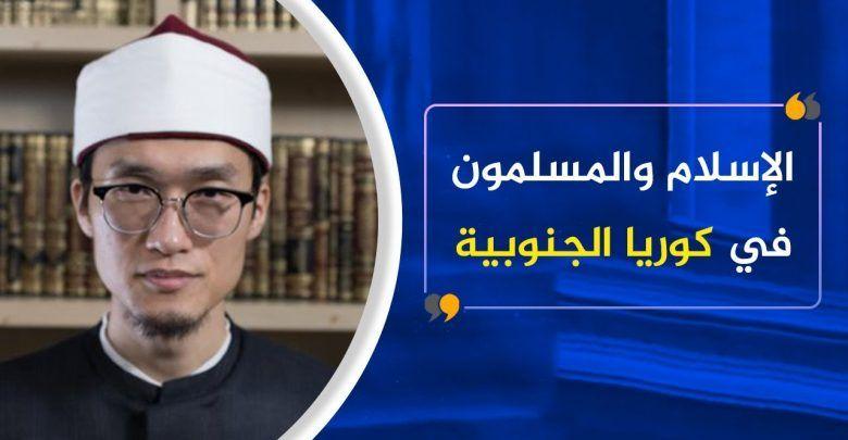 الإسلام والمسلمون في كوريا الجنوبية مع الداعية عبد الله الكوري Lara Online
