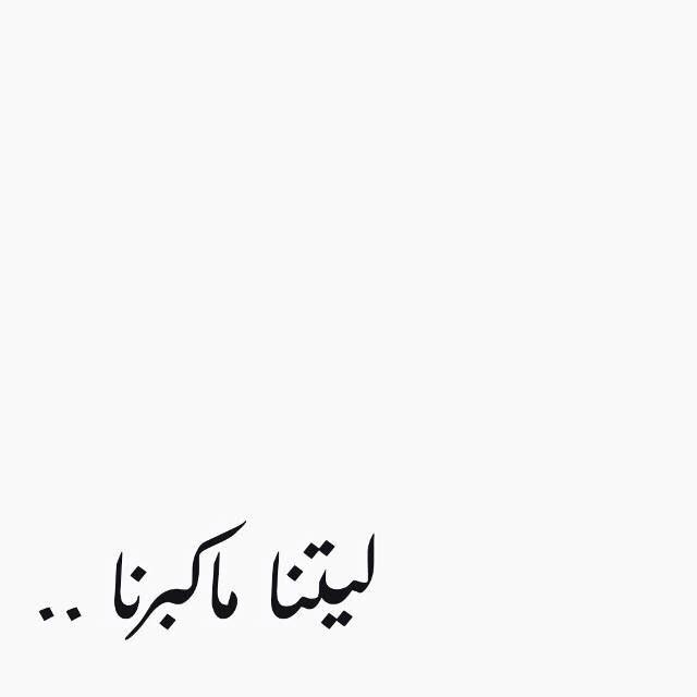 ليتنا ما كبرنا Funny Arabic Quotes Picture Quotes Photo Quotes
