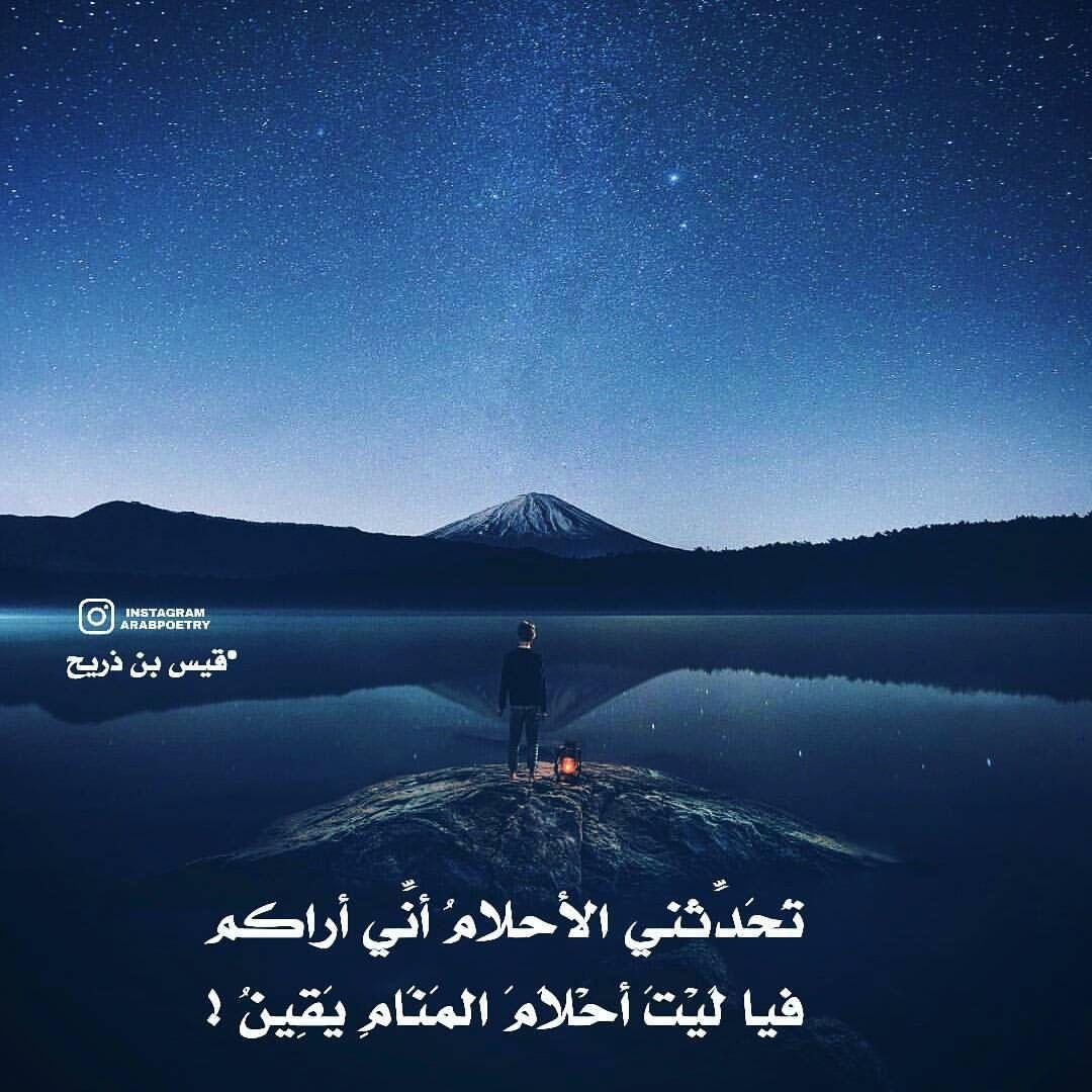 شعر الحب الصداقة الاحلام الاشتياق Arabic Words Words Poster