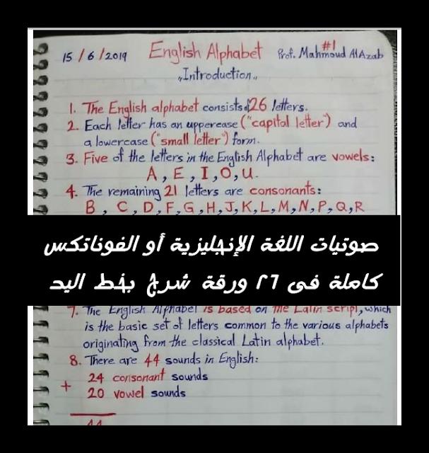 صوتيات اللغة الإنجليزية أو الفوناتكس كاملة فى 26 ورقة شرح بخط اليد ممتاز English Alphabet Phonetics Letters