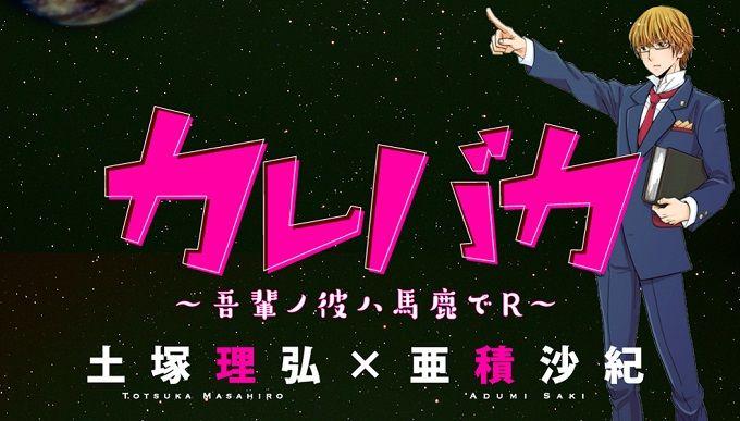 Disponibles los primeros dos episodios de la adaptación a Anime de Kare Baka.