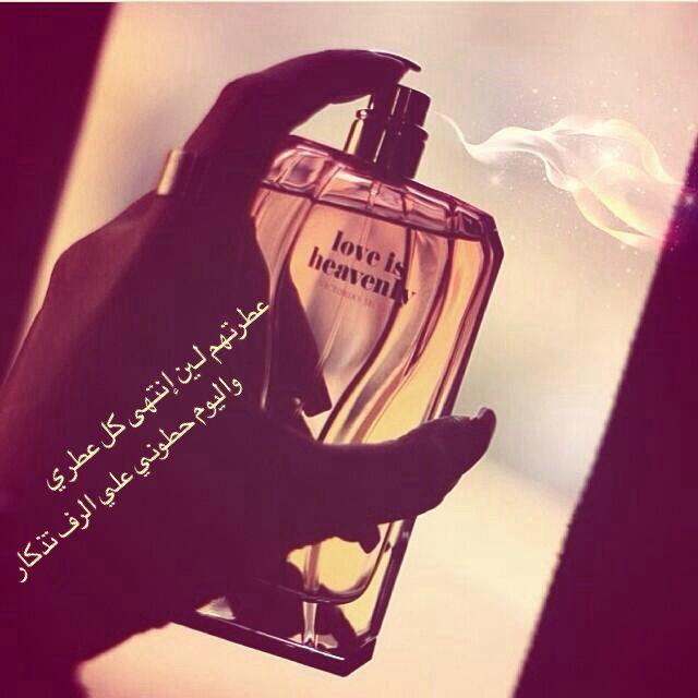 Pin By ʝɛɛɬɛƙ Al3nzii On العطر Fake People Quotes Arabic Quotes Fake People