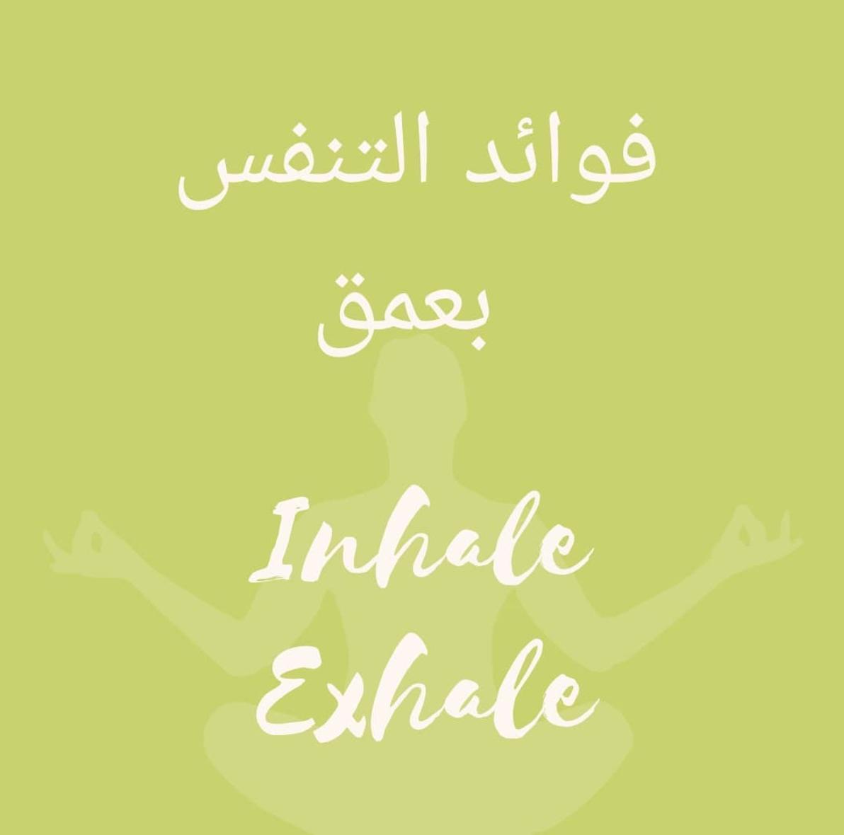 Inhale Exhale Yoga Sanctuary Inhaler Inhale Exhale
