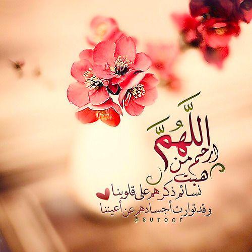 اللهم في يوم الجمعة ارحم ارواحا