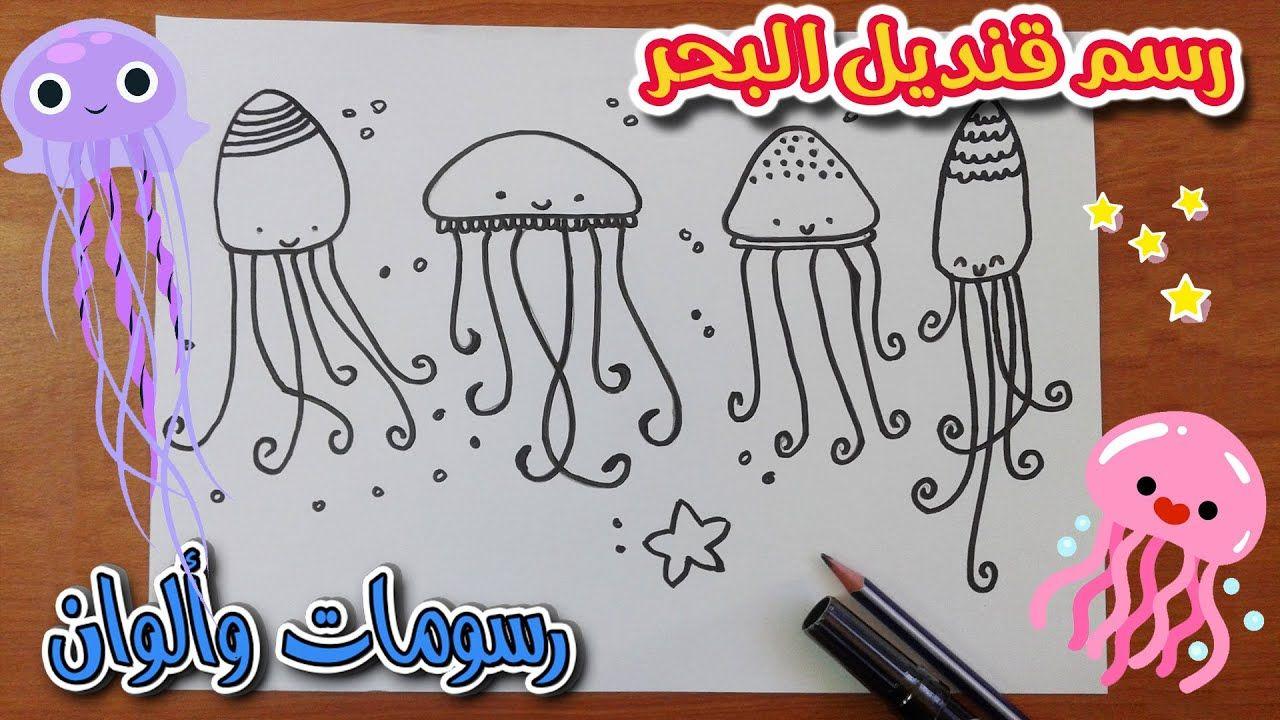 كيفية رسم قنديل البحر خطوة بخطوة تعليم الرسم للاطفال Art Fictional Characters Character