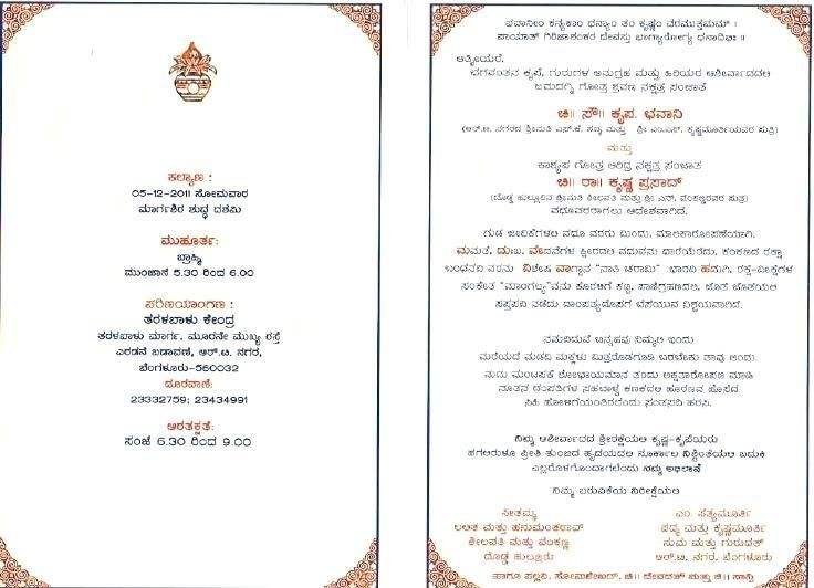 51 Housewarming Invitation Wording Samples In Kannada Housewarming Invitation Wording House Warming Invitations Invitation Wording