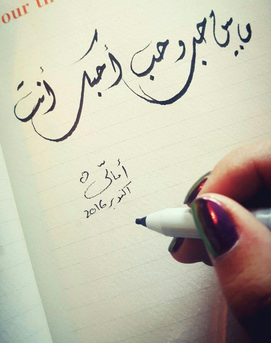 أحبك أنت خط خطي محاولة ديواني Arabic Font Arabic Arabic Calligraphy