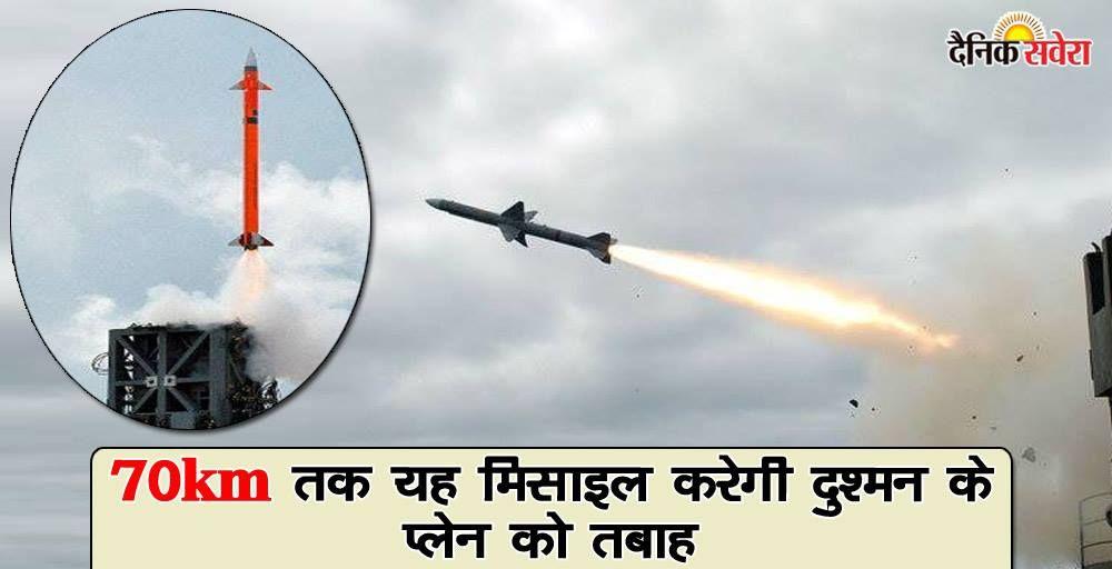 70km तक यह मिसाइल करेगी दुश्मन के प्लेन को तबाह