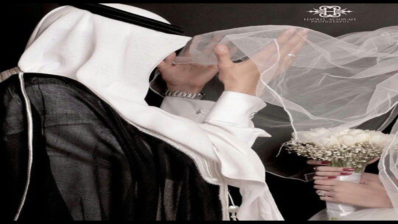 زفة ملكية 2019 بدون حقوق ليلة الحب هذي Arabian Wedding Cute Muslim Couples Muslim Couple Photography