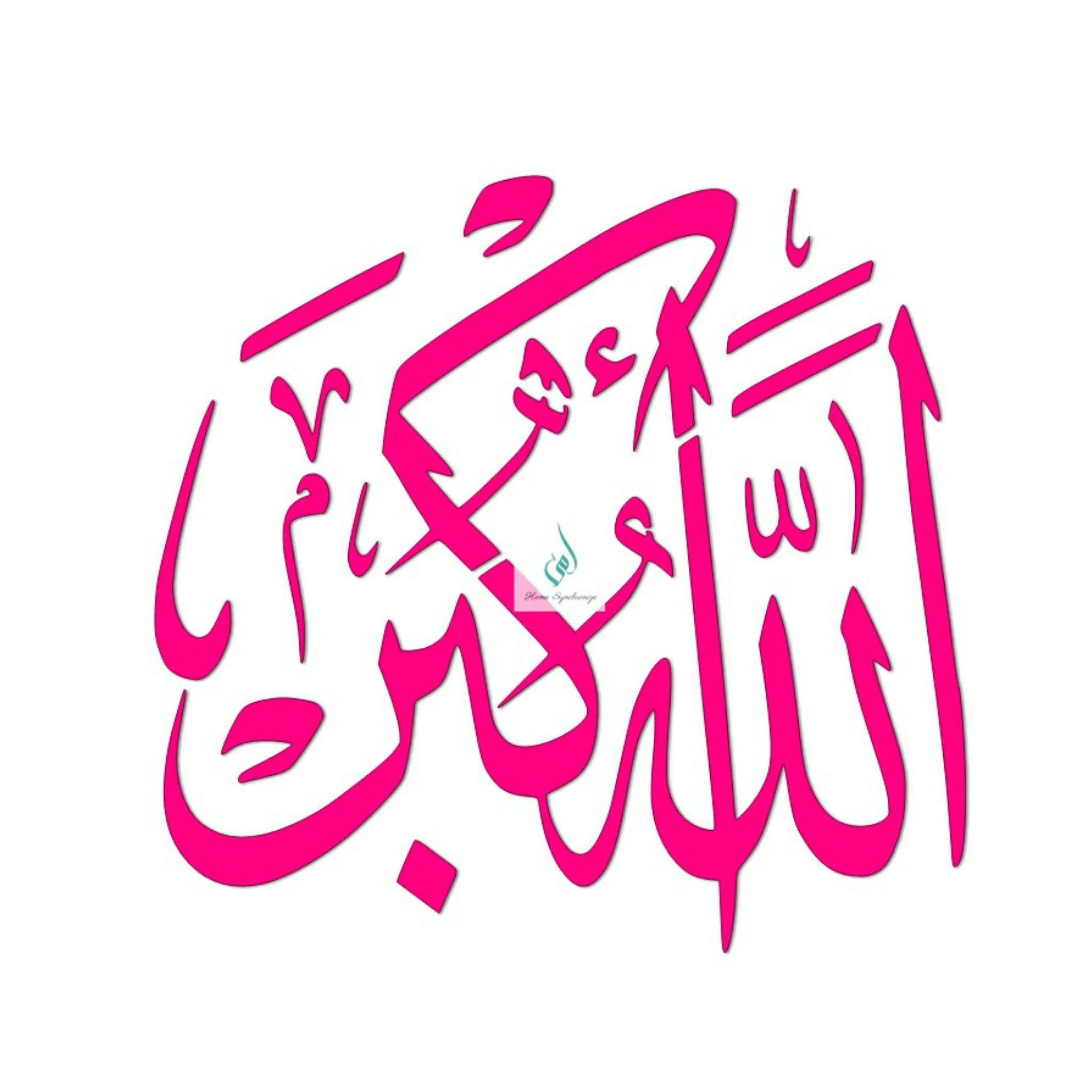 Allahu Akbar God Is Great Arabic Stencil Islamic Calligraphy Painting Islamic Calligraphy Stencil Patterns