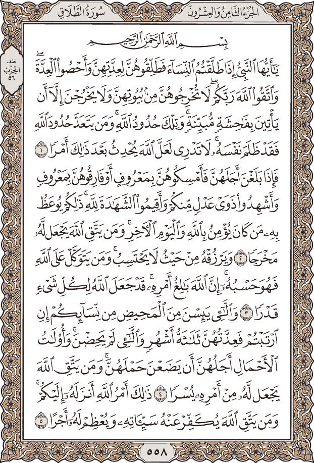 القرآن الكريم مشروع المصحف الإلكتروني بجامعة الملك سعود Quran Quran Book Holy Quran Book