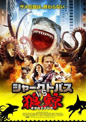 天使 に サメ 映画 を