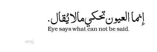 انما العيون تحكي ما لا يقال English Wisdom Sayings Inspirational Quotes