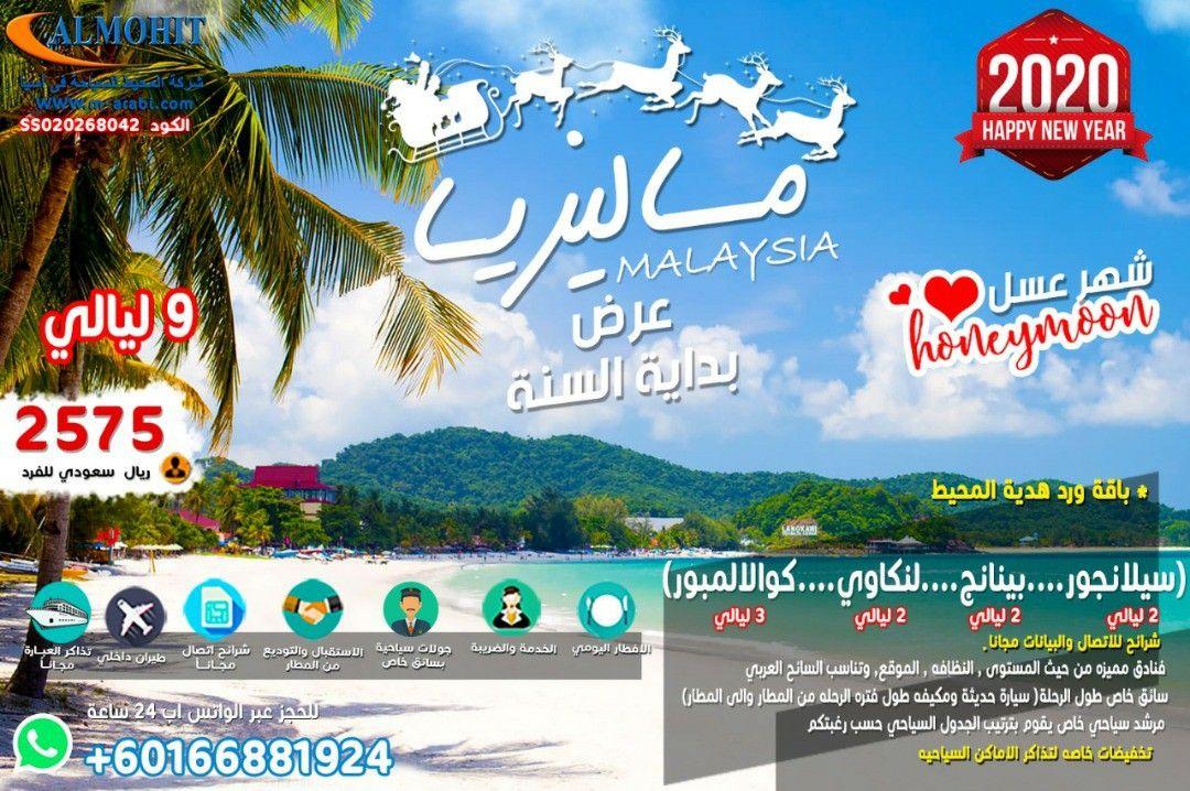 عروض سياحة وسفر Malaysia Happy Pandora Screenshot