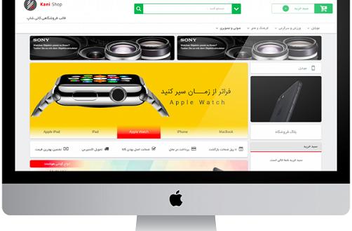 قالب ایرانی کانی شاپ – فروشگاهی