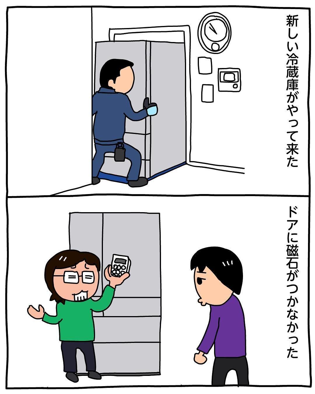 新しい冷蔵庫がやって来た 昨日のハイライト 冷蔵庫 冷蔵庫のドア ガラス扉 磁石 マグネット ガラスマグネット 冷蔵庫 ガラスドア