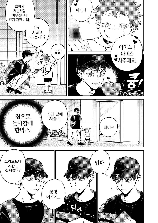 [카게히나] 네가 나의 태양이었다 애니메이션, 영감을 주는 캐릭터, 만화 아니메