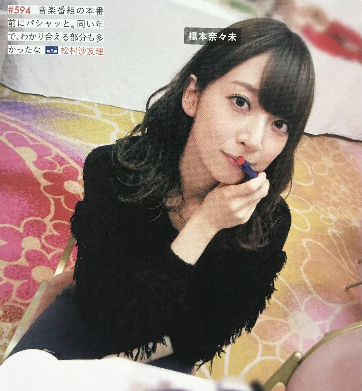 橋本奈々未 Nanami Hashimoto ビューティーフォト ピンナップ かわいい人
