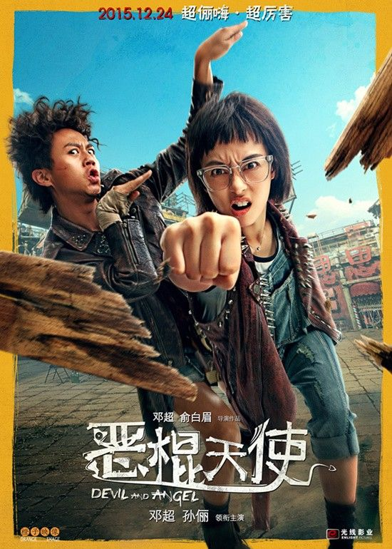 Devil And Angel (Chinese, 2015, Movie), Starring Deng Chao ...
