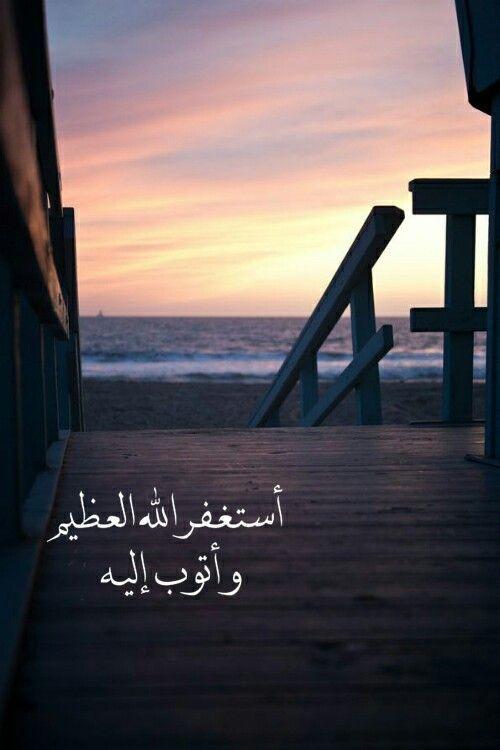استغفر الله العظيم واتوب اليه Ocean Air Pretty Places Beach