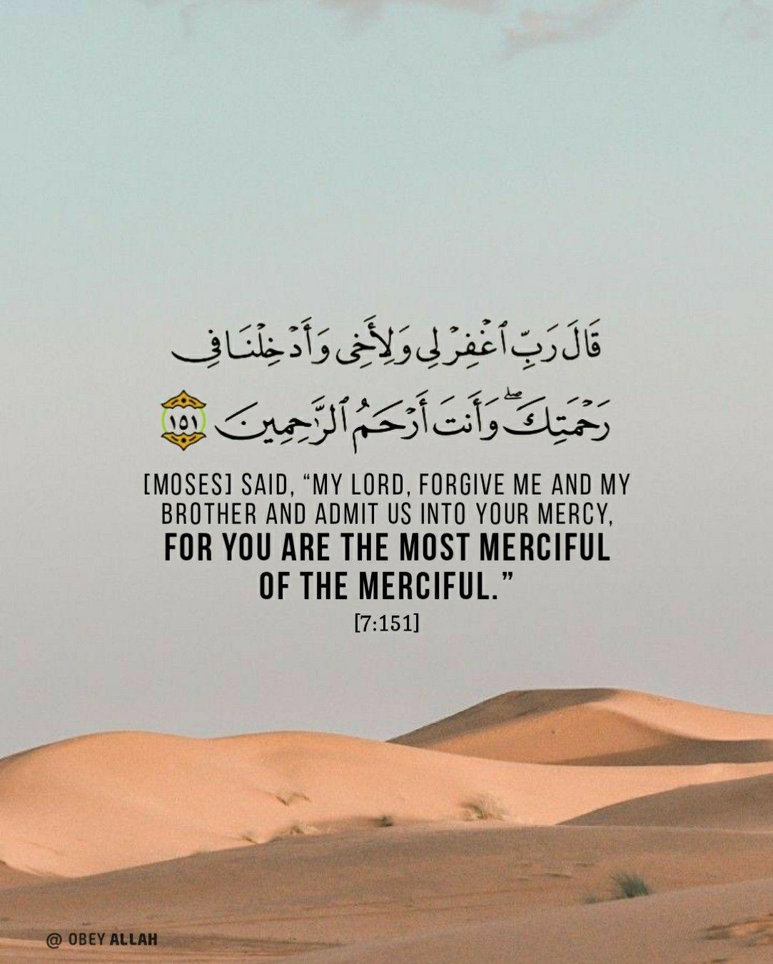 Qur An Verse آية القرآن الكريم Surah Al A Raf Verse Sayings Holy Quran