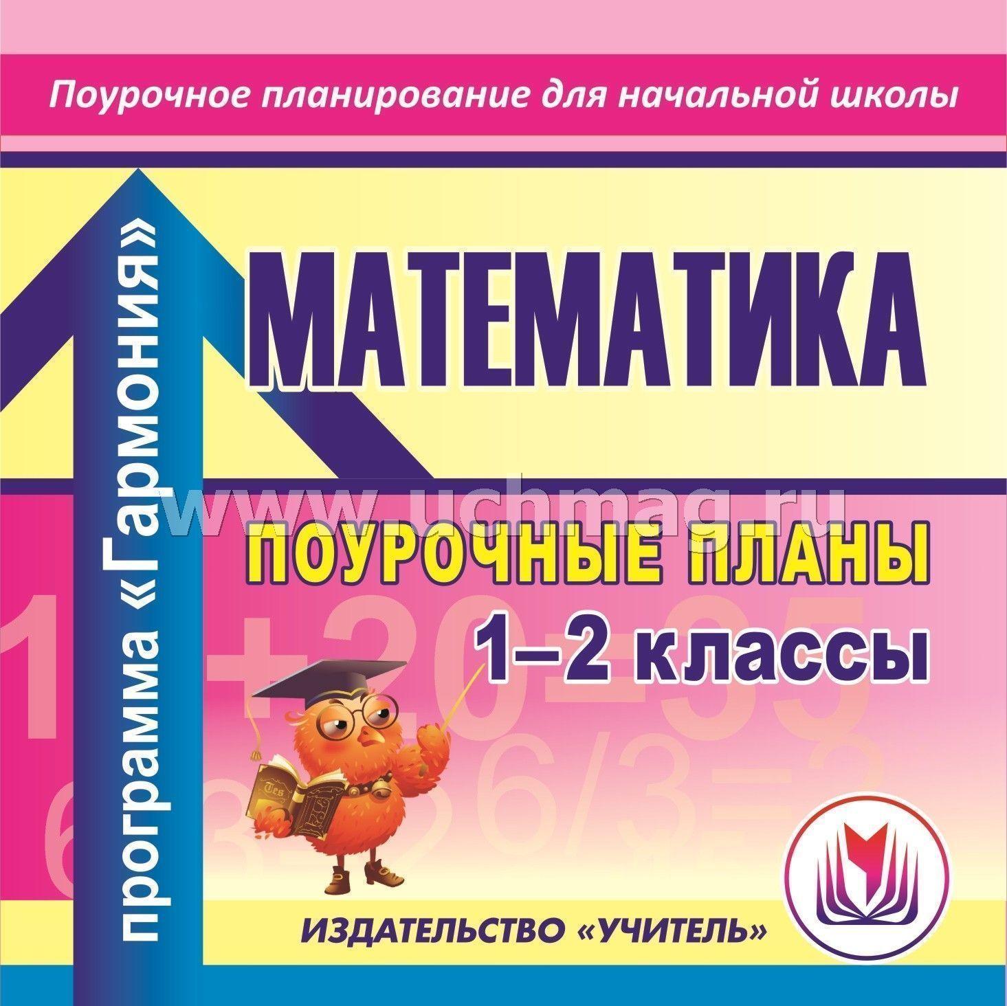 Кал тем план.по математике гармония 2 класс