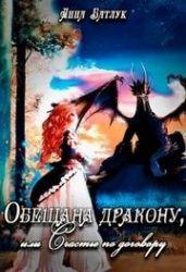 Скачивайте Юрий Иванович — Обещана дракону, или Счастье по договору онлайн  и без регистрации!