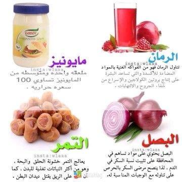 صورة وتعليق صحي Br صحتي صحتنا Health Facts Food Health Fitness Nutrition Health Diet
