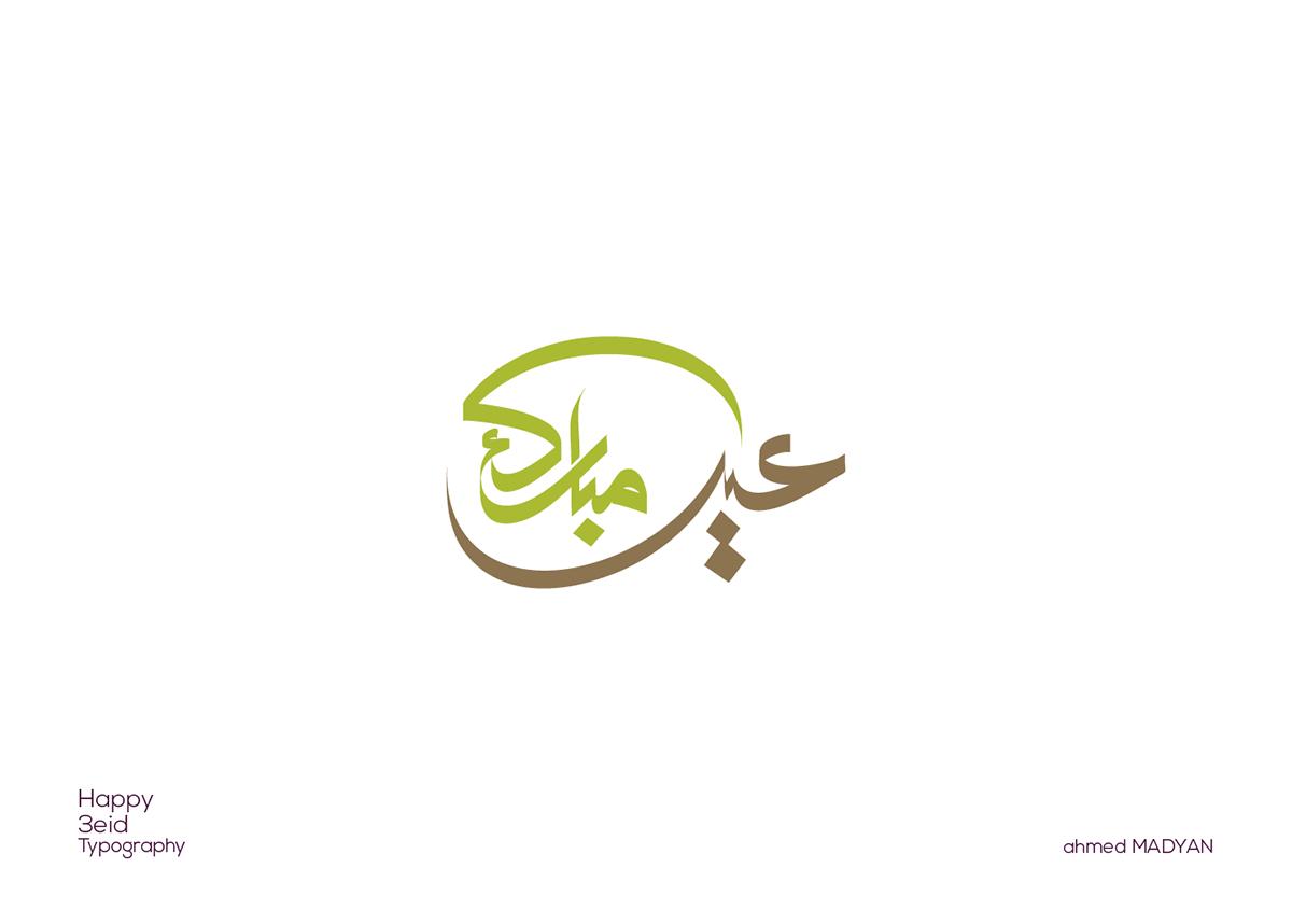 مخطوطات العيد عيد الفطر المبارك 1436 هـ 2015 م Happy 3id Typography Eid Mubarak Greeting Cards Eid Cards Eid Stickers