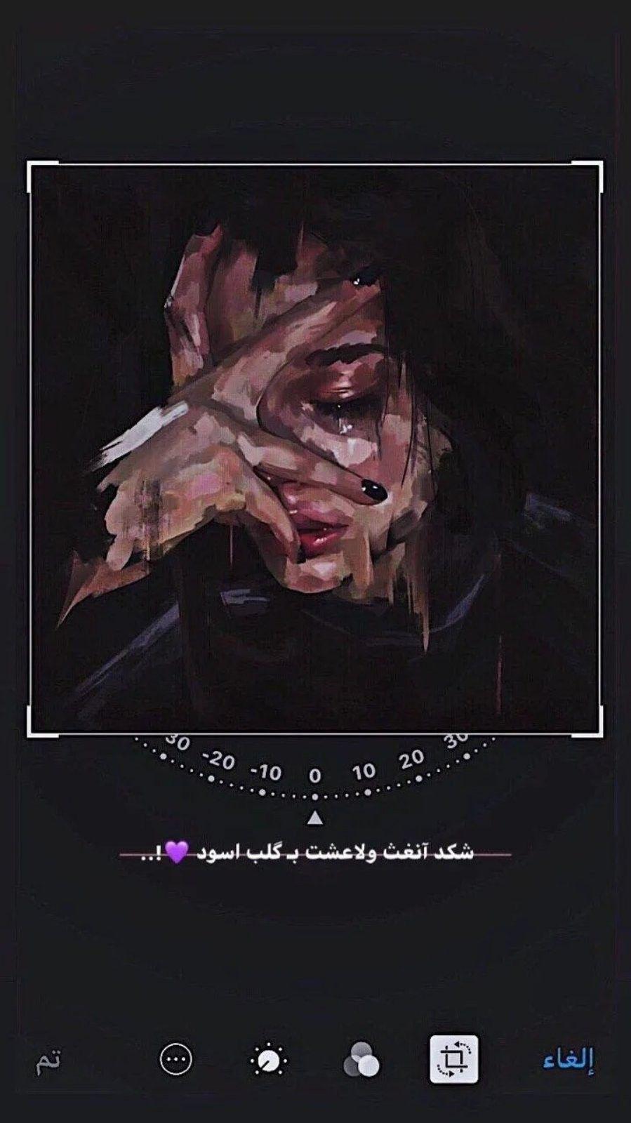 ولا عشت بگلب اسود In 2020 Love Quotes Wallpaper Beautiful Arabic Words Cover Photo Quotes