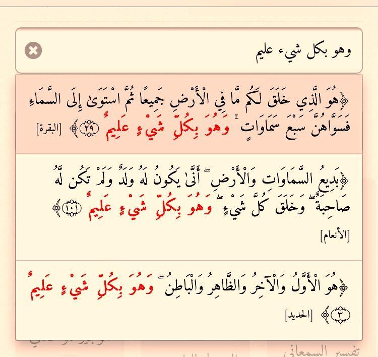 البقرة ٢٠ وهو بكل شيء عليم مع الأنعام ١٠١ والحديد ٤ Math Quran Math Equations