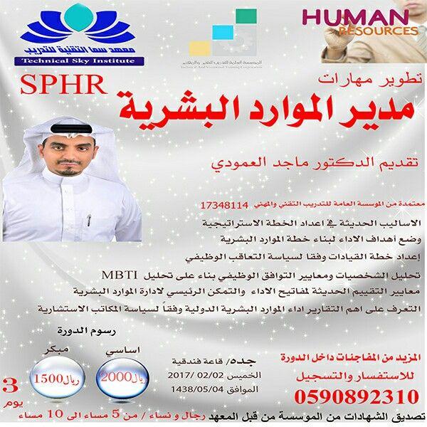 دورات تدريب تطوير مدربين السعودية الرياض طلبات تنميه مهارات اعلان إعلانات تعليم فنون دبي قيادة تغيير سياحه Incoming Call Screenshot Human Sky