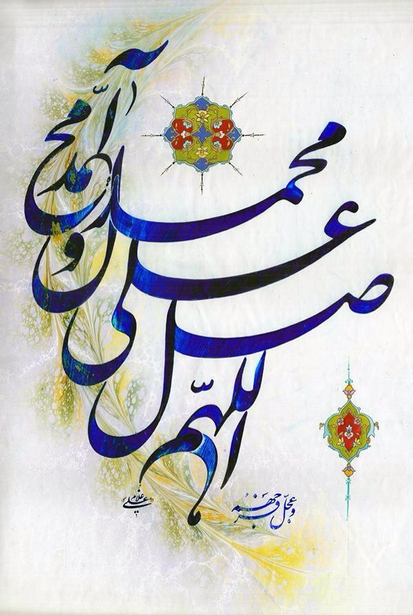 الصلاة على النبي بالخط العربي Islamic Art Calligraphy Islamic Calligraphy Islamic Caligraphy Art