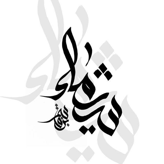 ماشاءالله تبارك الله خربوشة باسم شيماء الخط السنبلي للبحث Span Class Emoji Emoji1f447 Arabic Calligraphy Tattoo Persian Art Painting Arabic Calligraphy Art