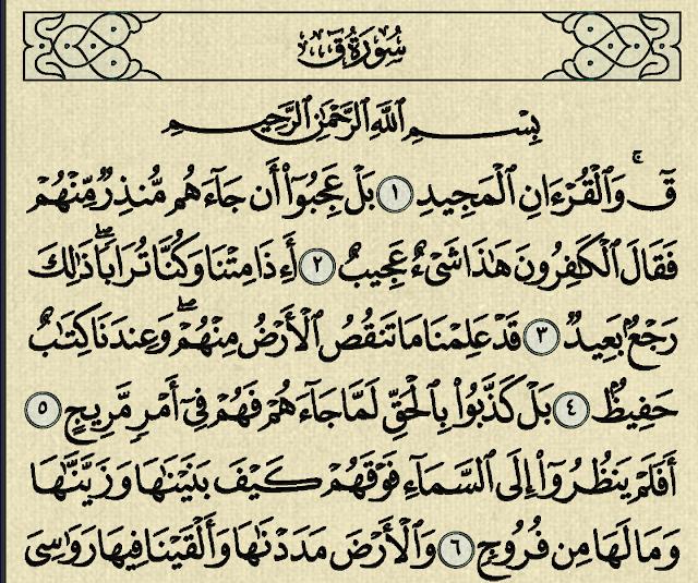 شرح وتفسير سورة ق Surah Qaf Arabic Calligraphy Calligraphy