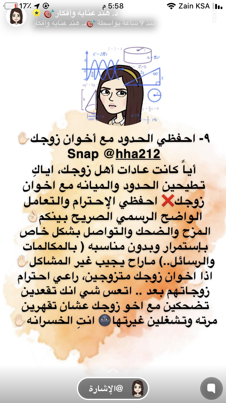 Pin By Rawan On الحياة الزوجية How To Improve Relationship Positive Notes Words