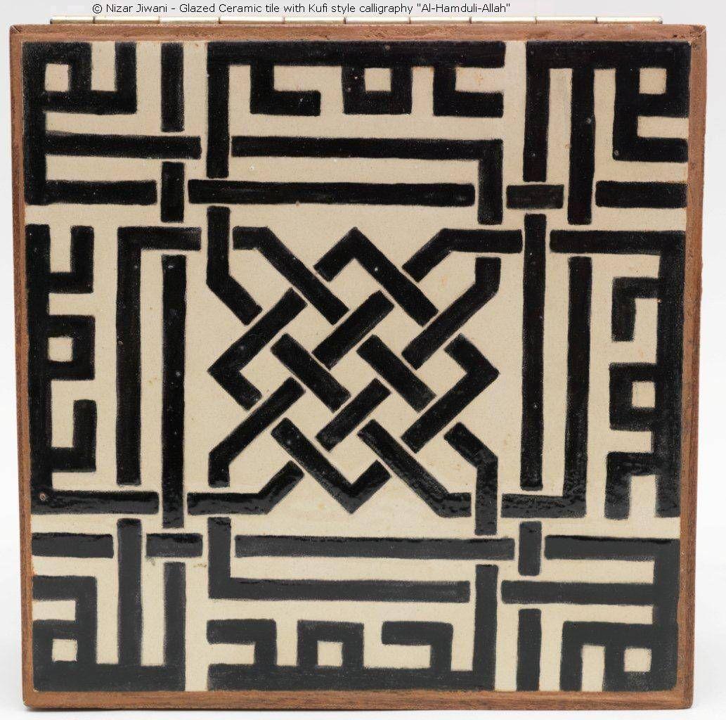 "Glazed ceramic tile with Kufi style calligraphy ""Al"