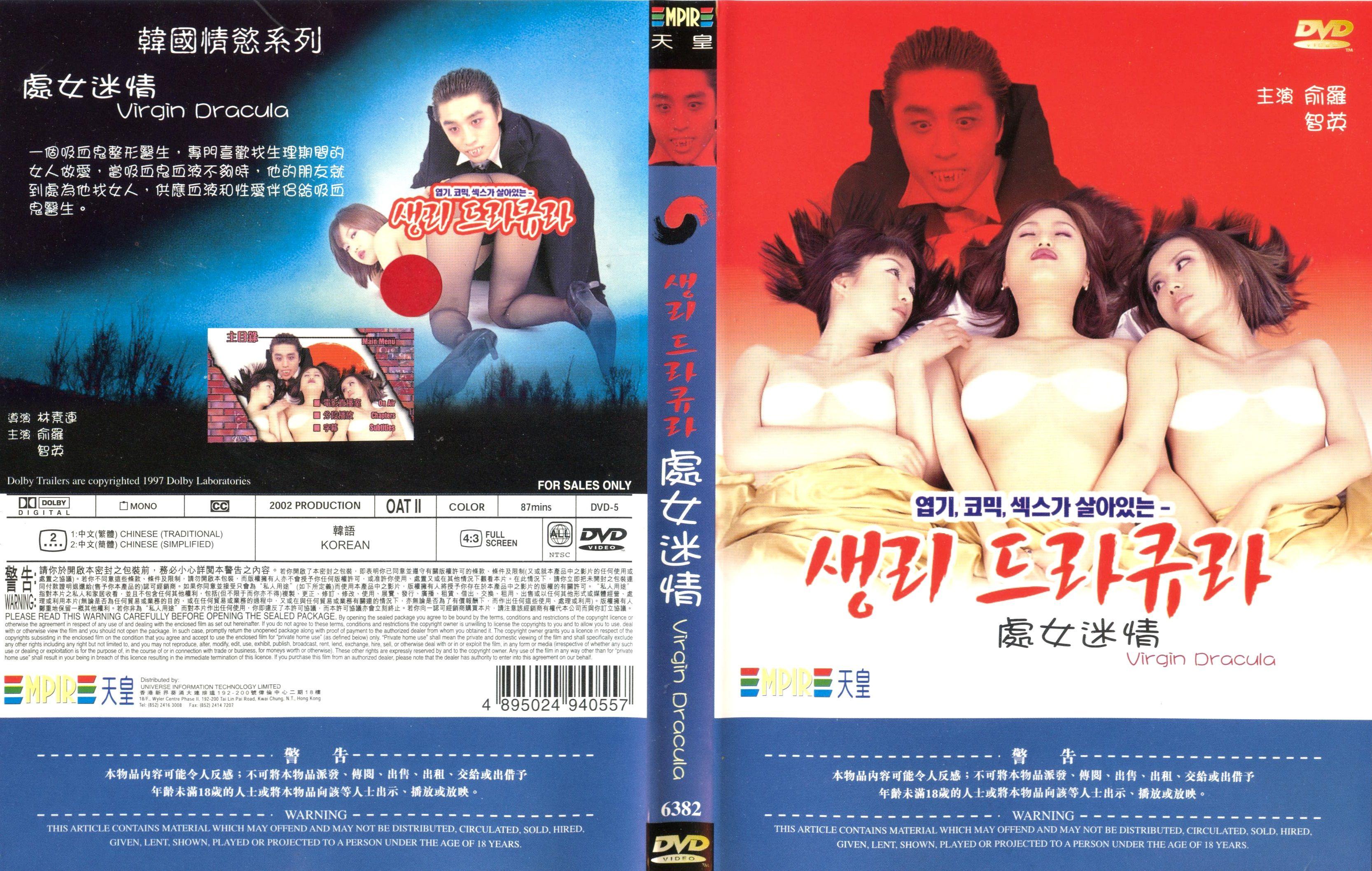 Virgin Dracula (2002) Korea