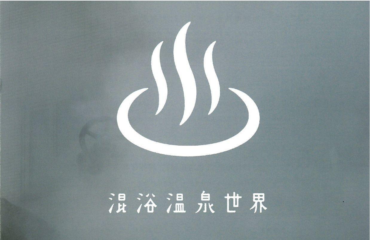 http www beppuproject com newslist shinpo jpg logo design japanese typography logo museum logo