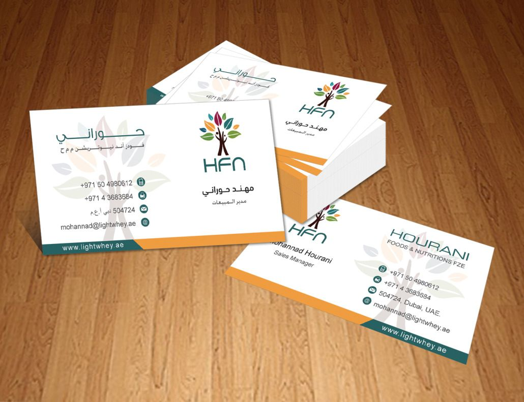 Sample Business Card Printing For Hourani Foods And Nutritions Fze