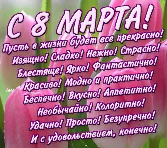 Поздравление С 8 Марта Любимой Девушке. #8марта #с8марта #праздник8марта #открытка #открытка8марта | Открытки, Новые цитаты, Поздравительные открытки