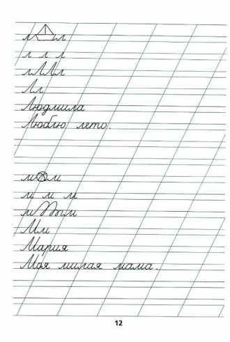 Прописи Для Улучшения Почерка