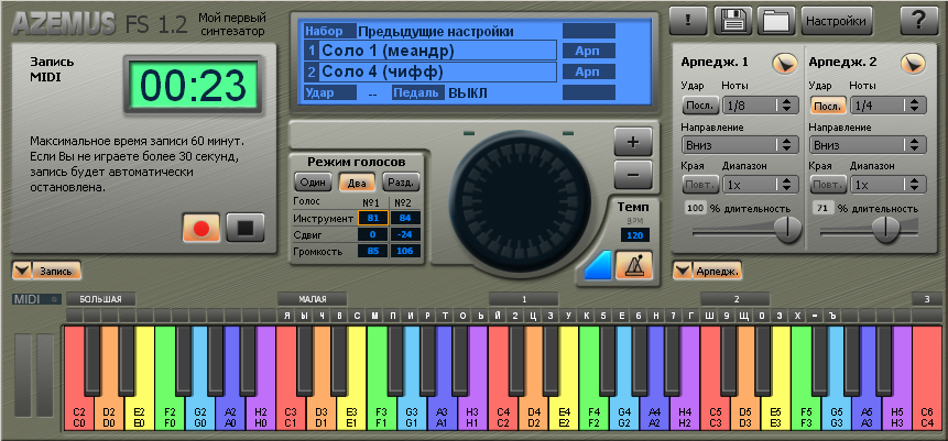 Виртуальный синтезатор скачать на компьютер на русском
