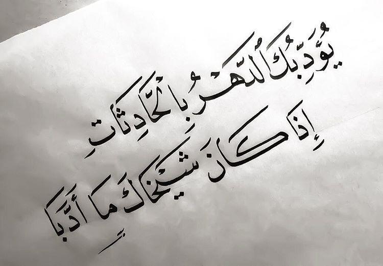شعر عربي Islamic Quotes Cool Words Beautiful Arabic Words