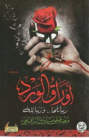 كتاب رسائل الاحزان مصطفى صادق الرافعي